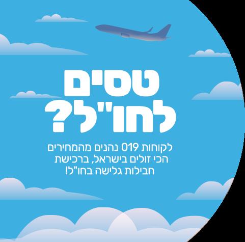 טסים לחול? לקוחות 019 נהנים מהמחירים הכי זולים בישראל. ברכישת חבילות גלישה בחול