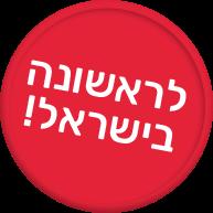 לראשונה בישראל