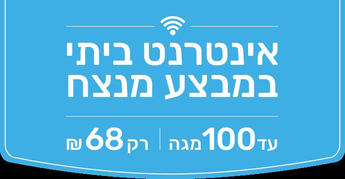 אינטרנט ביתי במבצע מנצח, ספק + תשתית 68 שח* עד 100 מגה