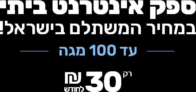 ספק אינטרנט ביתי במחיר המשתלם בישראל! עד 100 מגה רק 16 שח לחודש